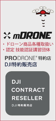 mdrone-mドローン