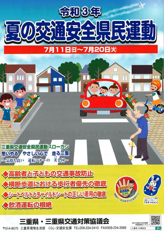 2021年 夏の交通安全件県民運動・表